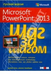 Microsoft PowerPoint 2013. Русская версия