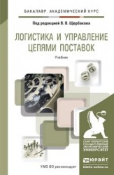 Логистика и управление цепями поставок. Учебник для академического бакалавриата