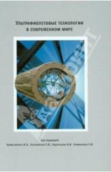 УФ-технологии в современном мире: Коллективная монография