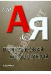 Порошковая металлургия от А до Я. Учебно-справочное руководство