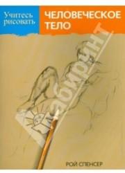 Учитесь рисовать человеческое тело