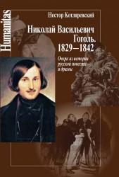 Николай Васильевич Гоголь. 1829–1842. Очерк из истории русской повести и драмы