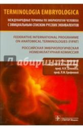 Terminologia Embryologica. Международные термины по эмбриологии человека с официальным списком русских эквивалентов