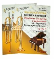 Золотая труба. Обработка для трубы и фортепиано. Комплект (Клавир и партия, труба Б)