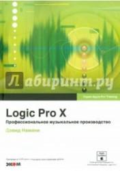 Logic Pro X. Профессиональное музыкальное производство (+ DVD-ROM)