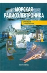 Морская радиоэлектроника. Краткий справочник