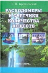 Расходомеры и счетчики количества веществ. Справочник. Книга 1