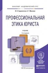 Профессиональная этика юриста 3-е изд., пер. и доп. Учебник для академического бакалавриата