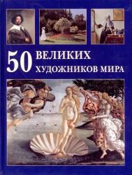 50 великих художников мира