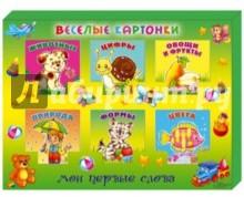 Веселые картонки. Мои первые слова. Цифры, животные, овощи и фрукты, природа, формы, цвета (комплект из 6 книжек)