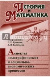 История и Математика. Альманах, 2014. Аспекты демографических и социально-экономических процессов