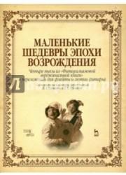 """Маленькие шедевры эпохи возрождения. Четыре пьесы из """"Фитцуильямовой верджинальной книги"""" в переложении для флейты и лютнии (гитары)"""