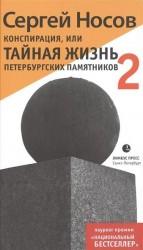 Конспирация, или Тайная жизнь петербургских памятников – 2