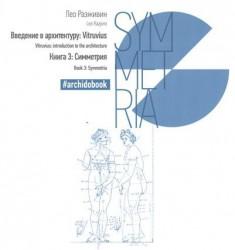 Введение в архитектуру: Vitruvius. Книга 3: Симметрия