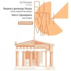 Введение в архитектуру: Vitruvius. Книга 4: Соразмерность