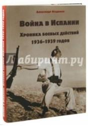 Война в Испании. Хроника боевых действий 1936-1939 годов