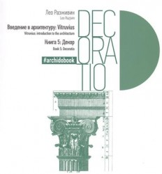 Введение в архитектуру: Vitruvius. Книга 5: Декор