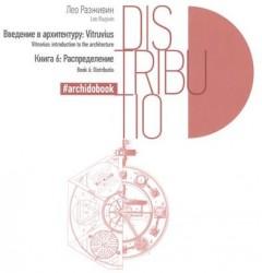 Введение в архитектуру: Vitruvius. Книга 6: Распределение