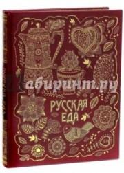 Русская еда (подарочное издание)