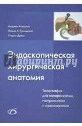 Эндоскопическая хирургическая анатомия. Типография для лапароскопии, гастроскопии и колоноскопии (+ CD)