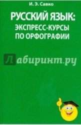 Русский язык. Экспресс-курсы по орфографии