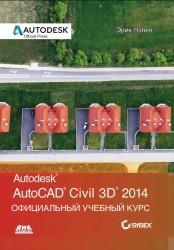 AutoCAD Civil 3D 2014. Официальный учебный курс