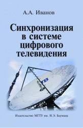 Синхронизация в системе цифрового телевидения