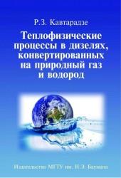 Теплофизические процессы в дизелях, конвертированных на природный газ и водород