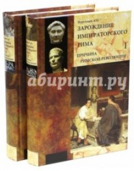 Зарождение императорского Рима. В 2 томах (комплект)