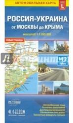 Россия-Украина. От Москвы до Крыма. Автомобильная карта. Размер карты L (большой)