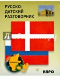 Разговорник русско-датский (сост. Белавина Ю.С.)