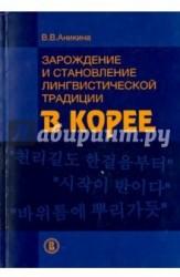 Зарождение и становление лингвистической традиции в Корее