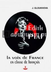 Edith Piaf: La voix de France en classe de francais / Эдит Пиаф на уроках французского языка. Учебное пособие (+ CD)