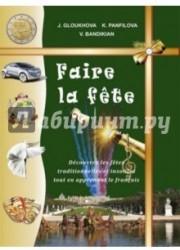 Faire la fete-2 / Французские праздники-2. Учебное пособие (+ DVD)