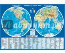 Физическая карта мира. Карта полушарий. Настольная карта, 1:60 000 000