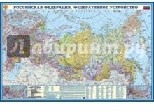 """Карта """"Российская Федерация. Федеративное устройство"""". Крым в составе РФ"""
