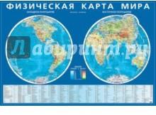 Физическая карта мира. Карта полушарий. Мелованный картон