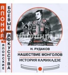 Нашествие монголов. История камикадзе