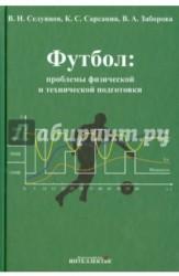 Футбол: проблемы физической и технической подготовки