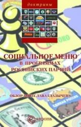 Социальное меню в программах российских партий. Обзор Вячеслава Глазычева