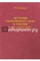 История банковского дела в России (вторая половина XVIII первая половина XIX века)
