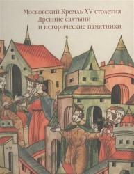 Московский Кремль XV столетия. Том 1. Древние святыни и исторические памятники