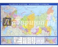 """Карта """"Российская Федерация. Федеративное устройство"""""""