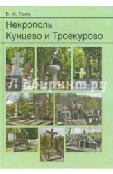 Некрополь Кунцево и Троекурово