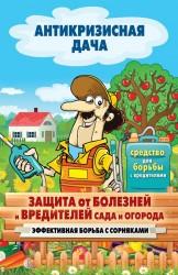 Защита от болезней и вредителей сада и огорода. Эффективная борьба с сорняками