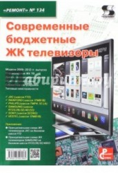 Современные бюджетные ЖК телевизоры. Выпуск 134