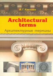 Architectural terms - Архитектурные термины