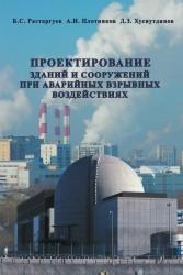 Проектирование зданий и сооружений при аварийных взрывных воздействиях
