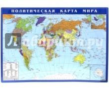 Политическая карта мира. М 1:58 млн.