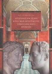 Античное наследние в русской архитектуре Николаевского времени. Его изучение и творческая интерпретация